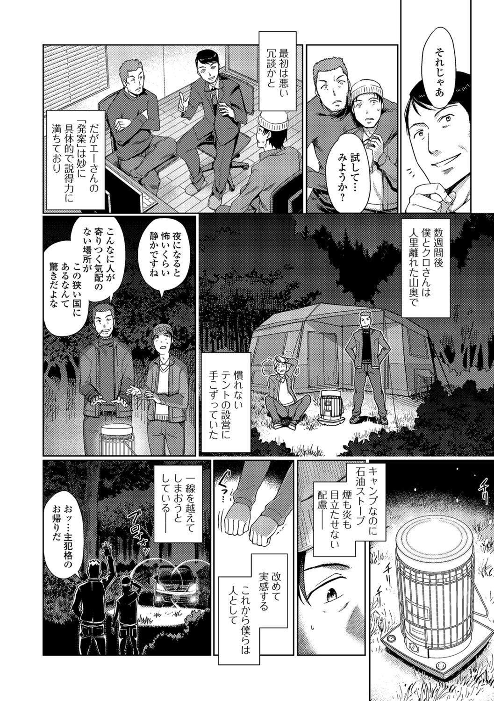 COMIC Mate Legend Vol. 26 2019-04 25