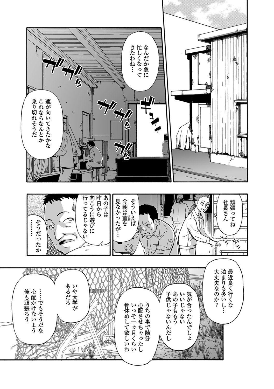 COMIC Mate Legend Vol. 26 2019-04 42