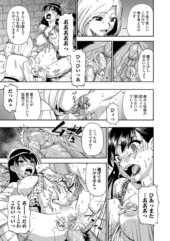 COMIC Mate Legend Vol. 26 2019-04 52