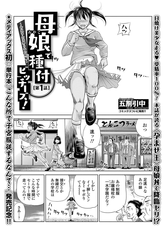 COMIC Mate Legend Vol. 26 2019-04 86