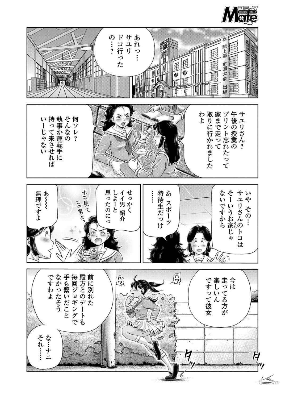 COMIC Mate Legend Vol. 26 2019-04 87