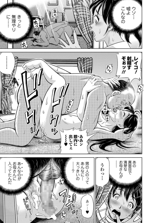 COMIC Mate Legend Vol. 26 2019-04 90