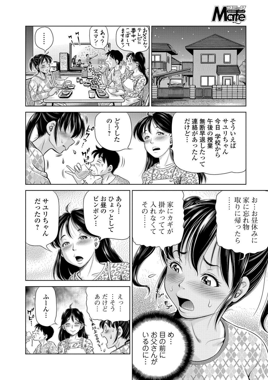 COMIC Mate Legend Vol. 26 2019-04 91