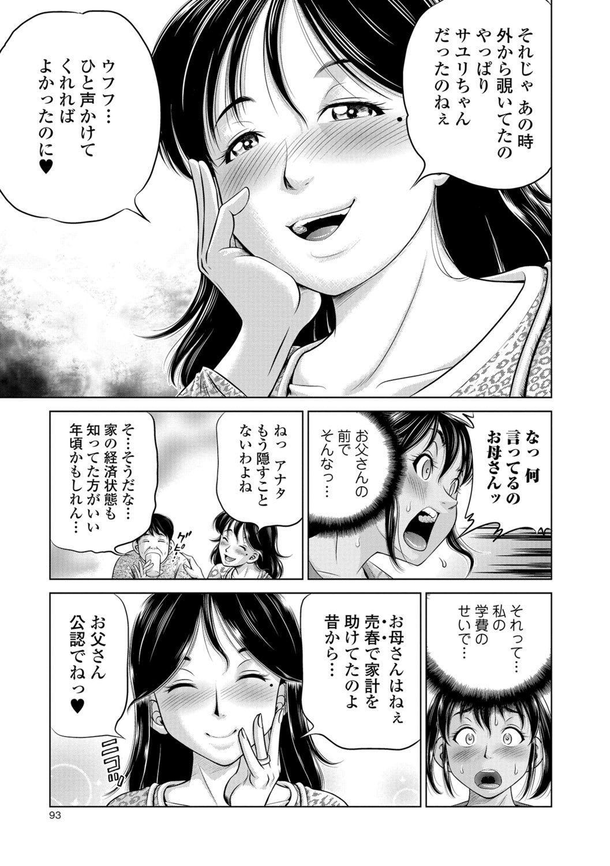 COMIC Mate Legend Vol. 26 2019-04 92