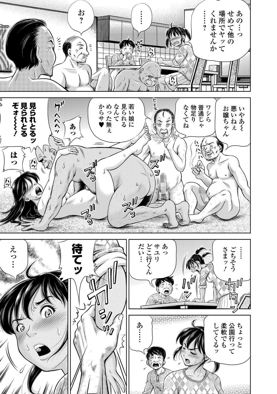 COMIC Mate Legend Vol. 26 2019-04 94