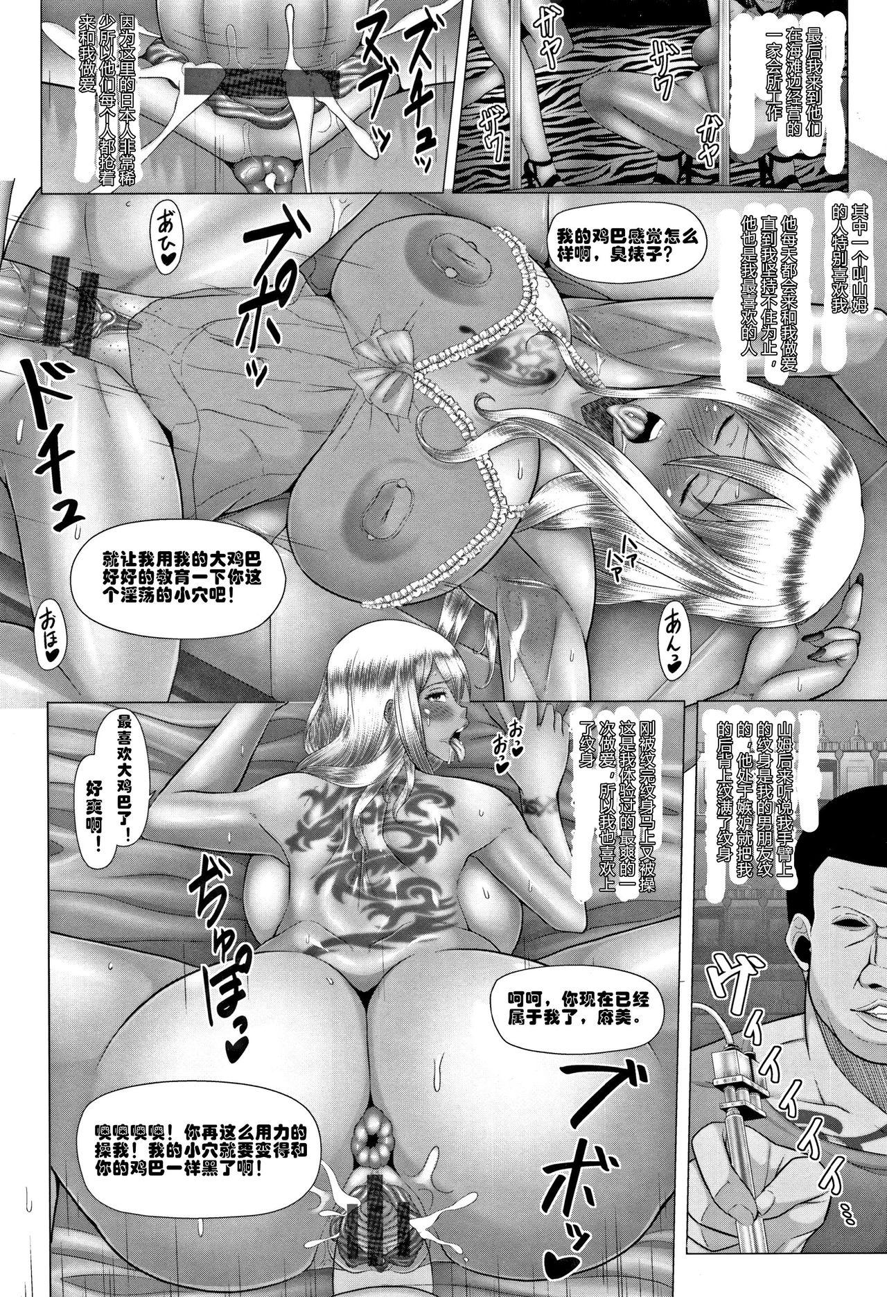 Teishuku Tsuma no Gal Ochi Fuuzoku Nikki 9