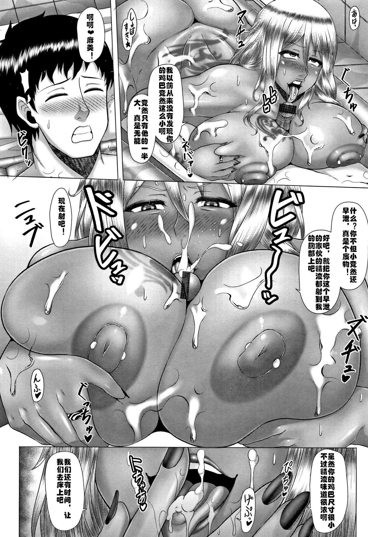 Teishuku Tsuma no Gal Ochi Fuuzoku Nikki 5
