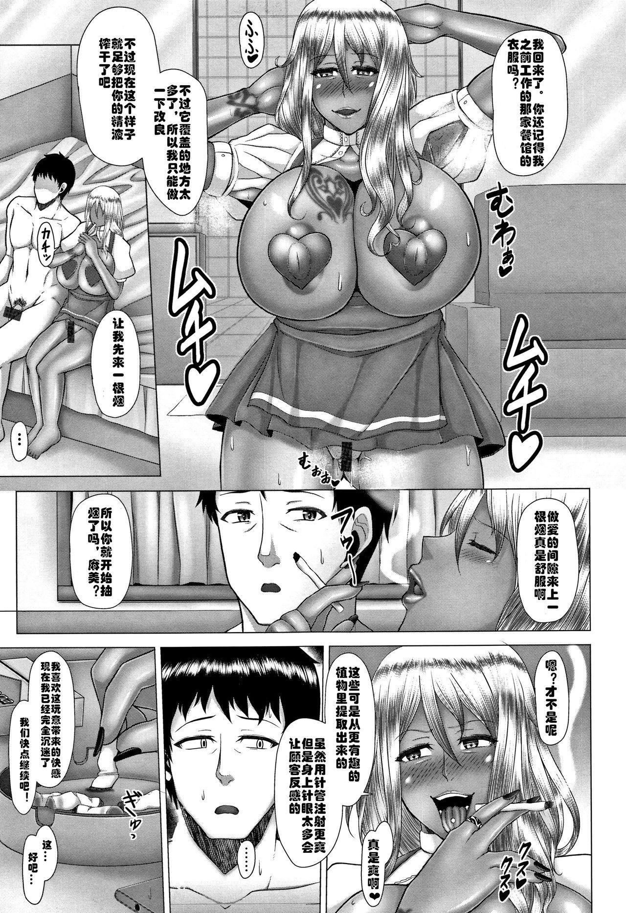 Teishuku Tsuma no Gal Ochi Fuuzoku Nikki 6