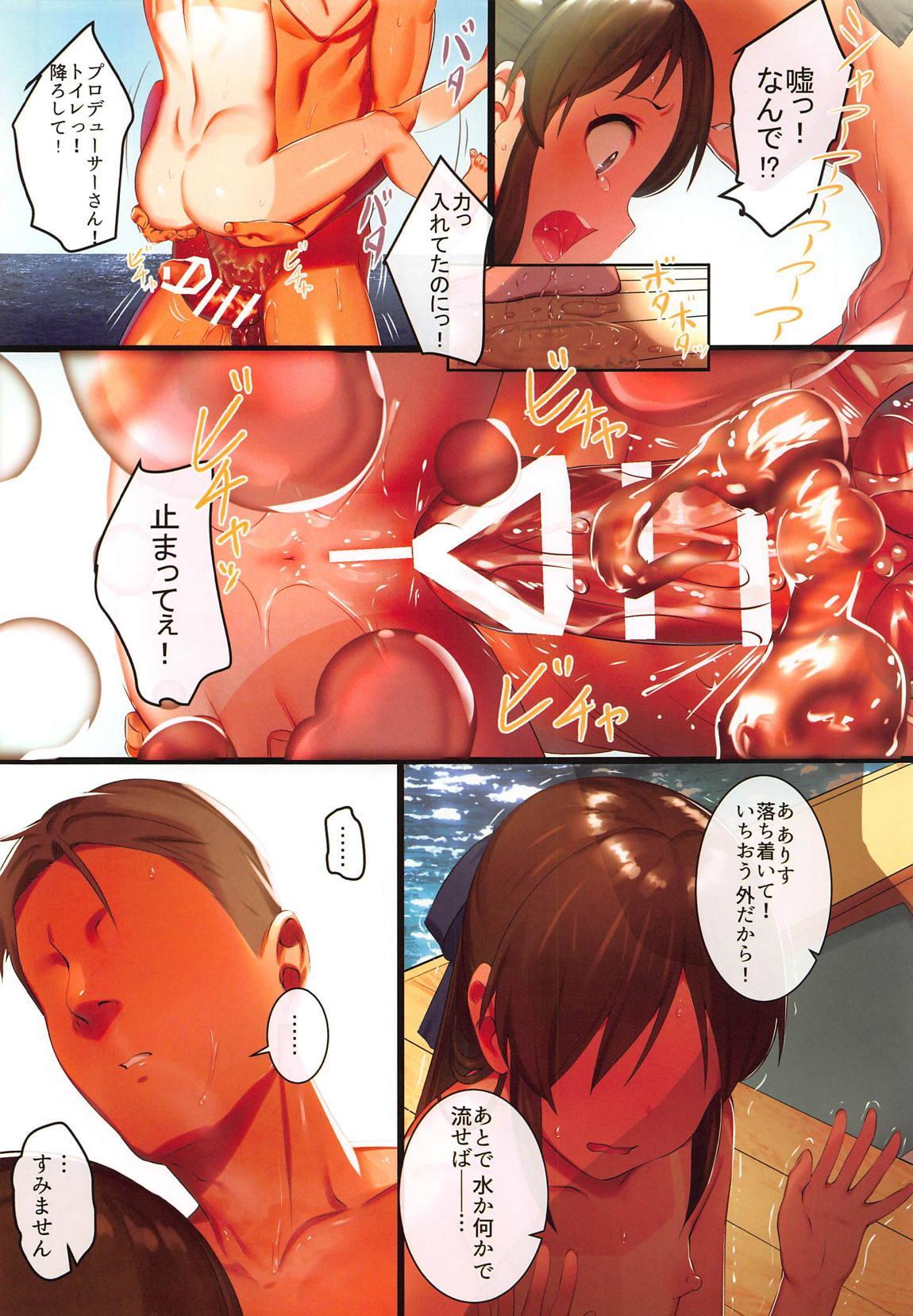 Arisu to Issho no Natsuyasumi 25