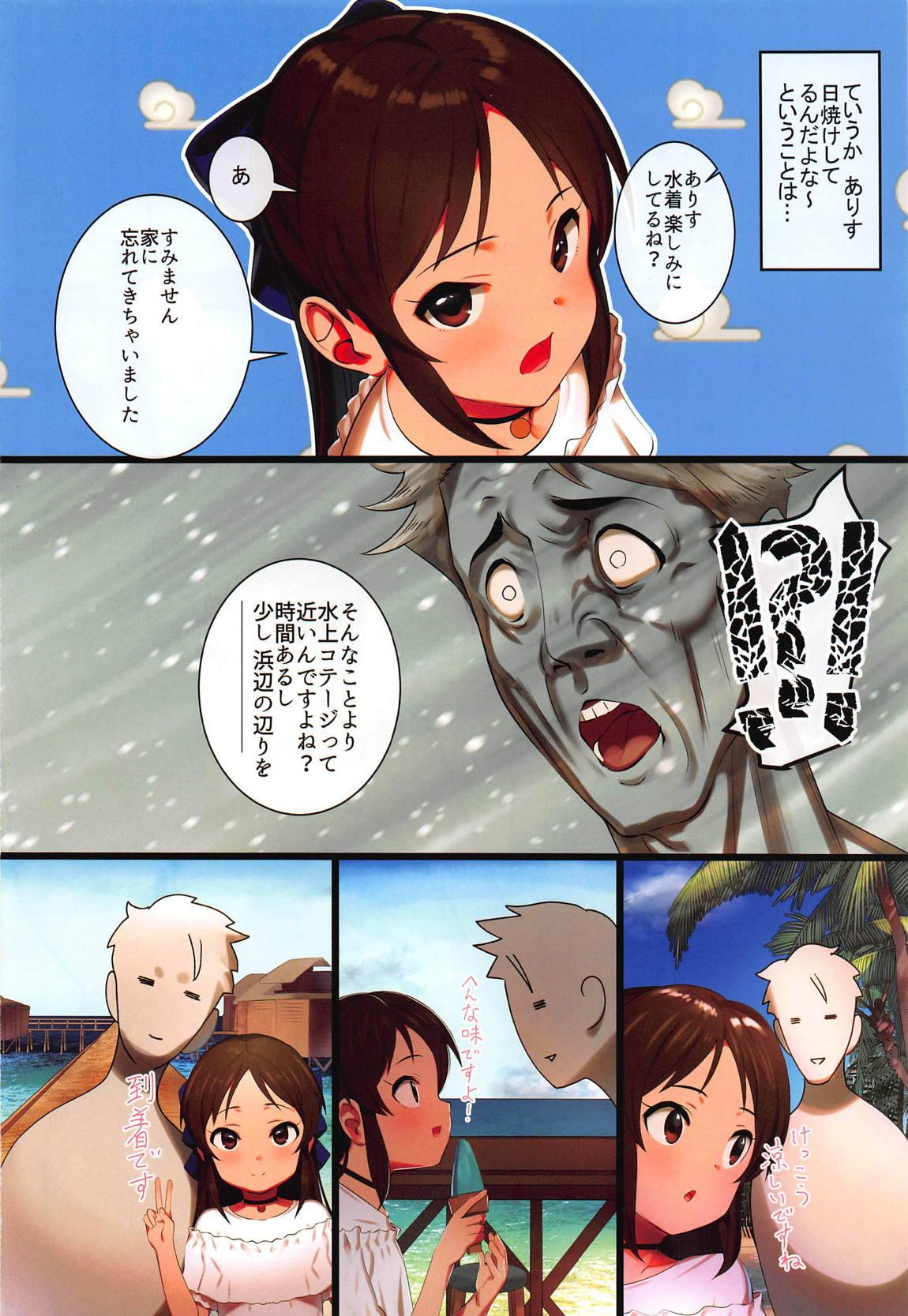 Arisu to Issho no Natsuyasumi 2