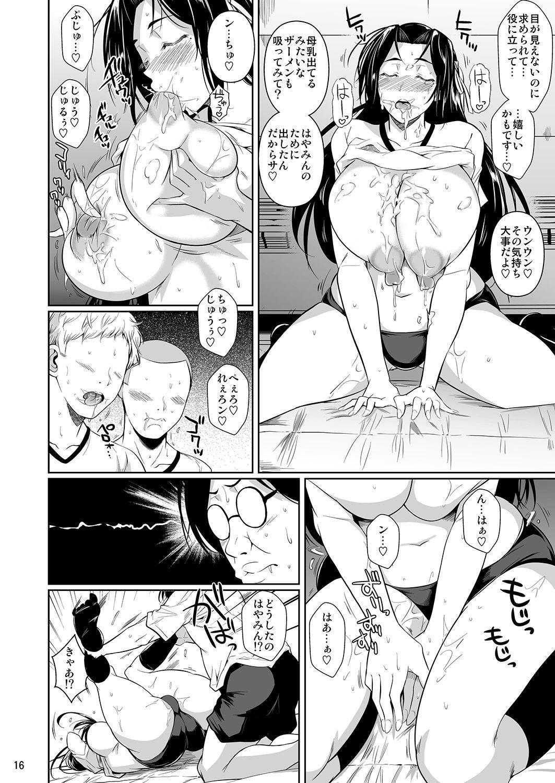 Hayami-san wa Me ga Mienai 2 16