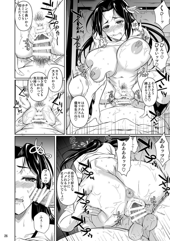 Hayami-san wa Me ga Mienai 2 26