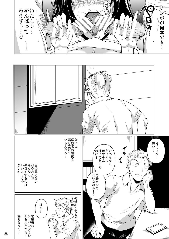 Hayami-san wa Me ga Mienai 2 28
