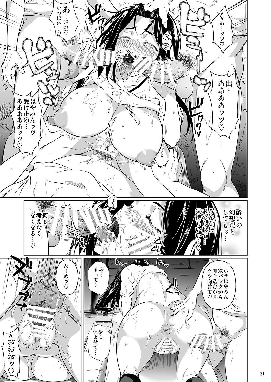Hayami-san wa Me ga Mienai 2 31