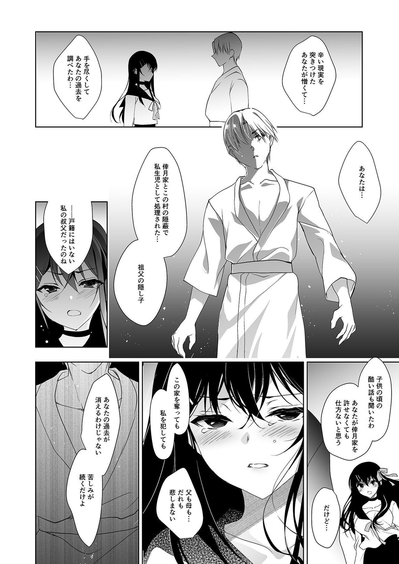 Hanayome Seifuku 27