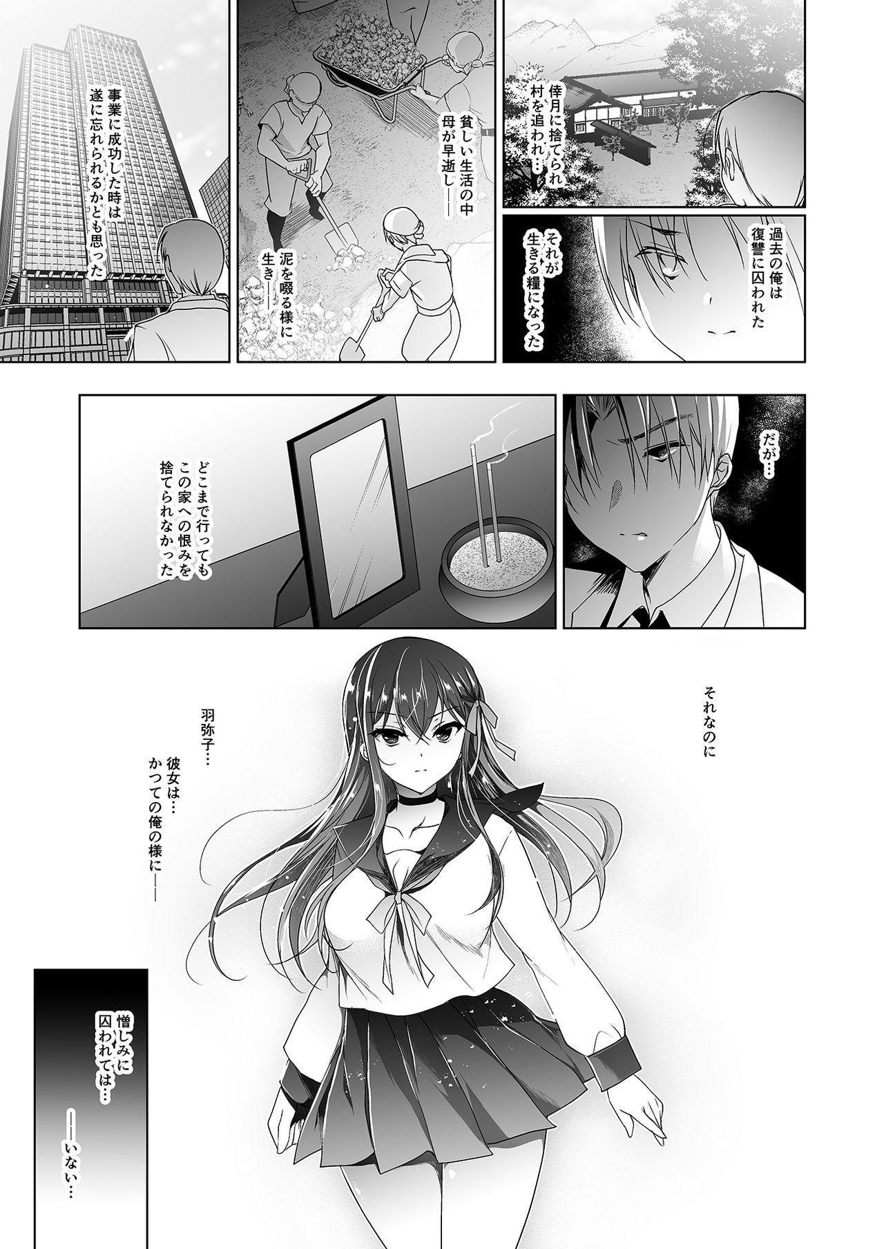 Hanayome Seifuku 36