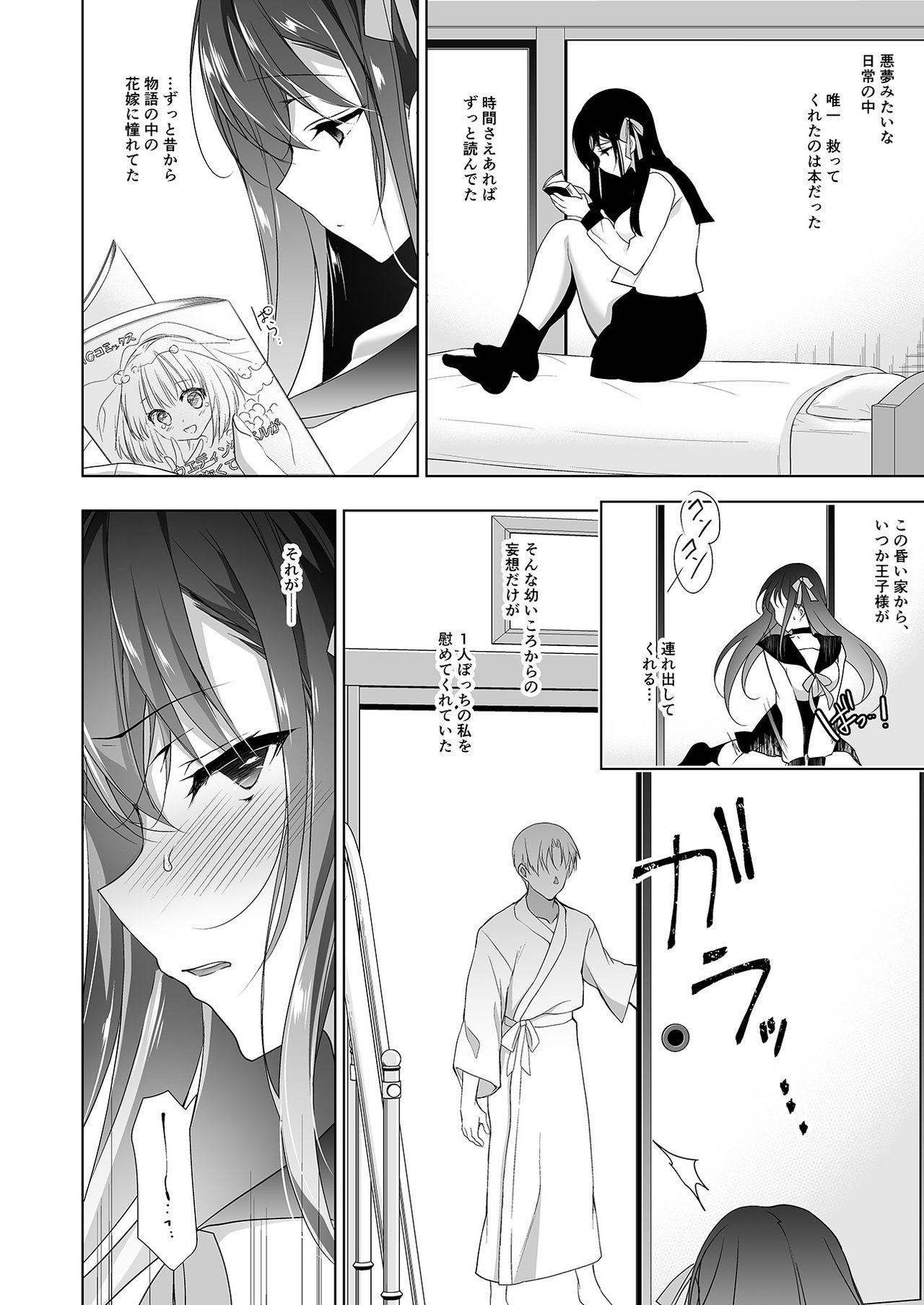 Hanayome Seifuku 5