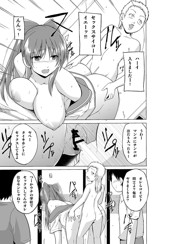 Yowami o Nigirareta Tamaki ga Kusogaki no Kanojo ni Naru Hanashi 12