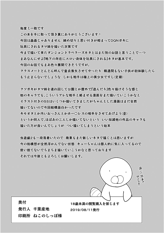 Yowami o Nigirareta Tamaki ga Kusogaki no Kanojo ni Naru Hanashi 18