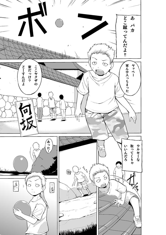Yowami o Nigirareta Tamaki ga Kusogaki no Kanojo ni Naru Hanashi 2