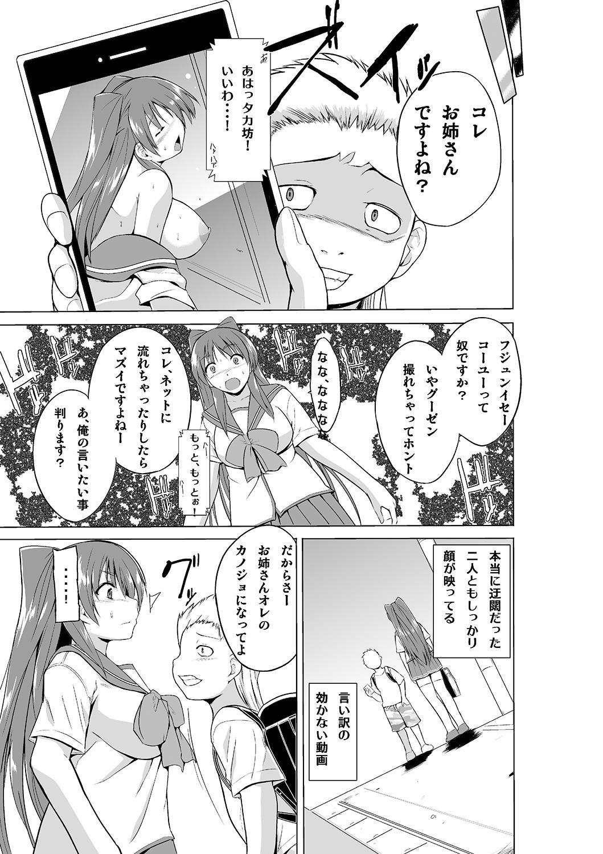 Yowami o Nigirareta Tamaki ga Kusogaki no Kanojo ni Naru Hanashi 4