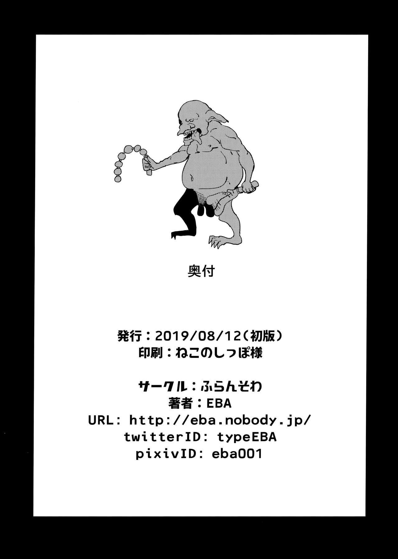 Sanku no Otome Kouhen 24