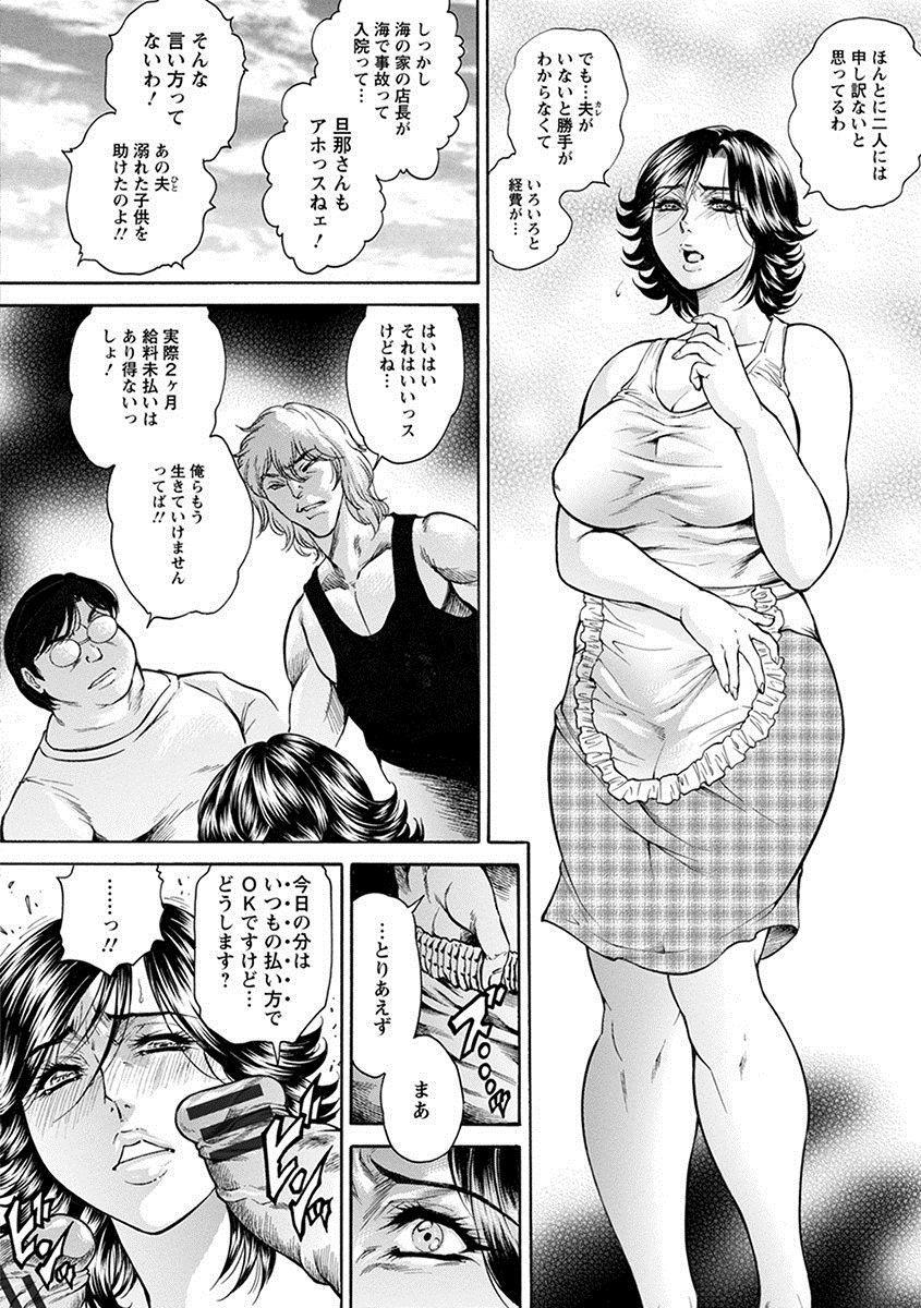 Angel Club MEGA Vol. 25 47
