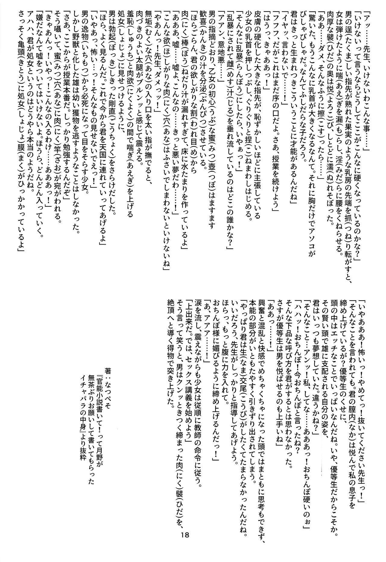 Sense to Naisho no Obenkyou | A Secret Study with Sensei 16