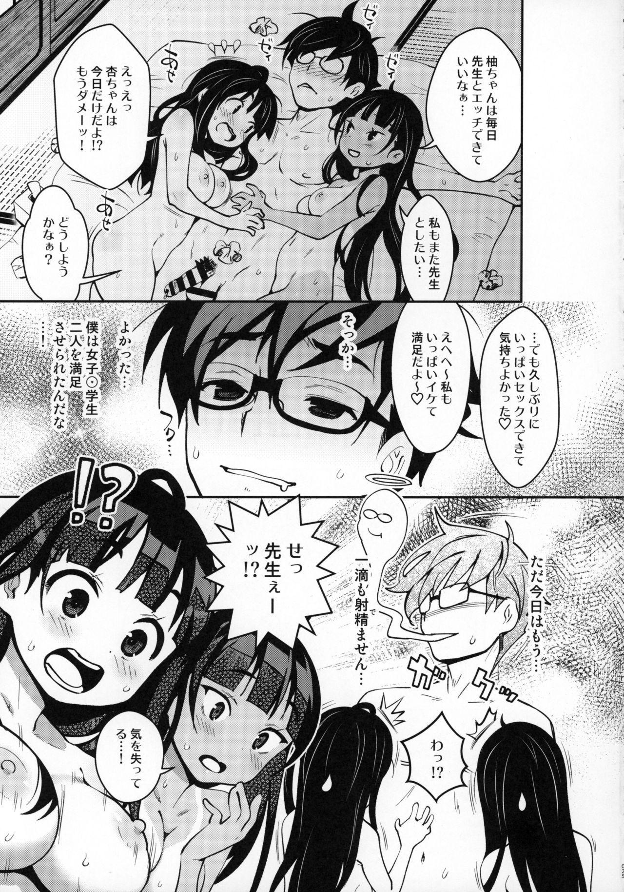 Inakax 4! Itoko no Anzu-chan to Nakayoshi 3P Hen 23