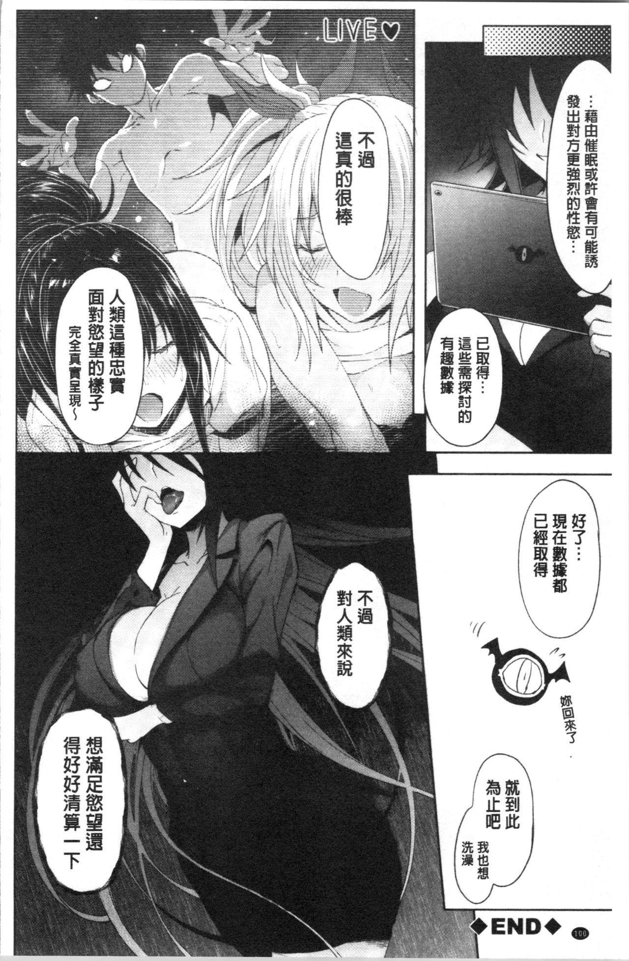 Succubus Appli <Gakuen Saimin> 103