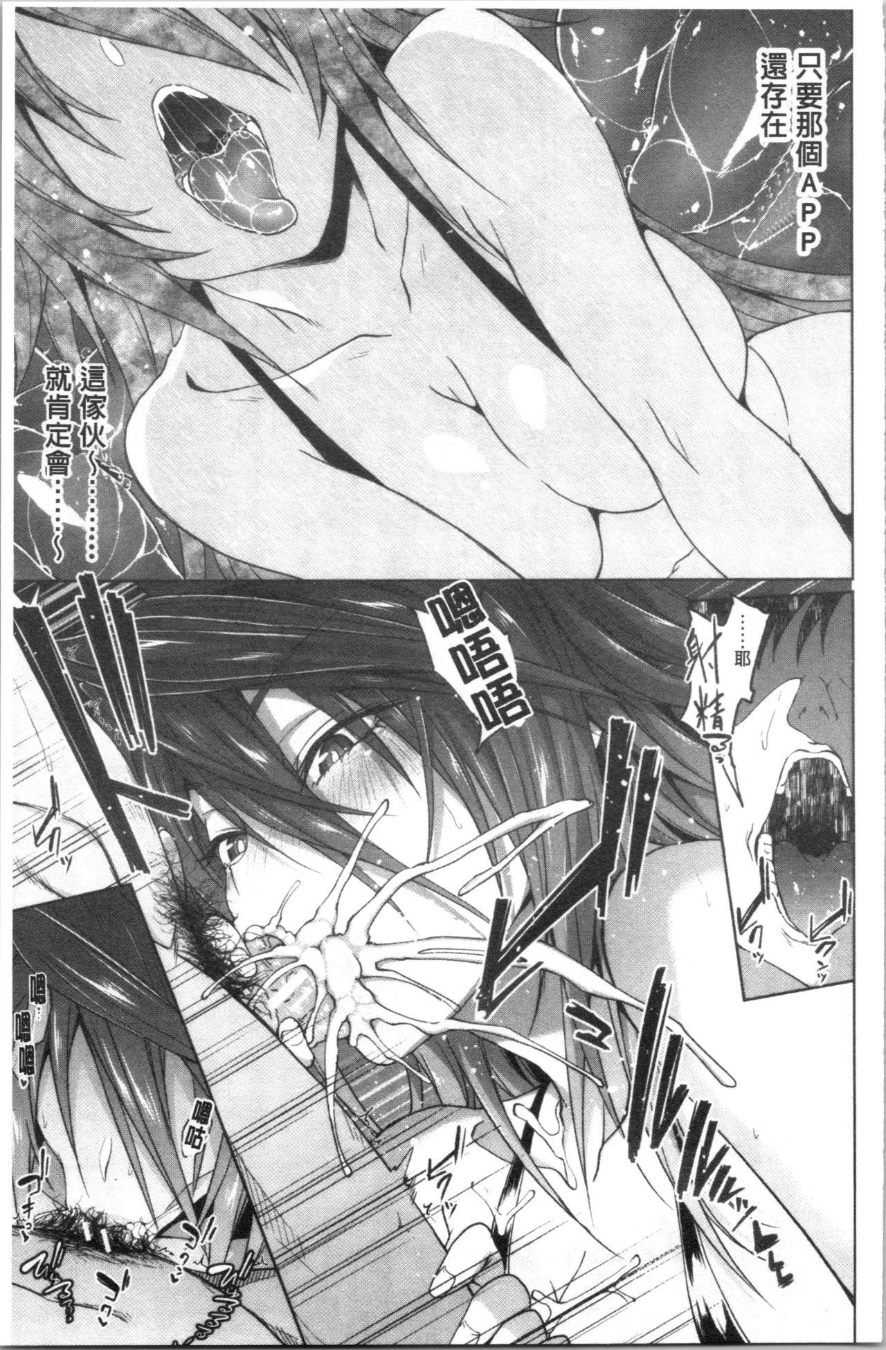 Succubus Appli <Gakuen Saimin> 116
