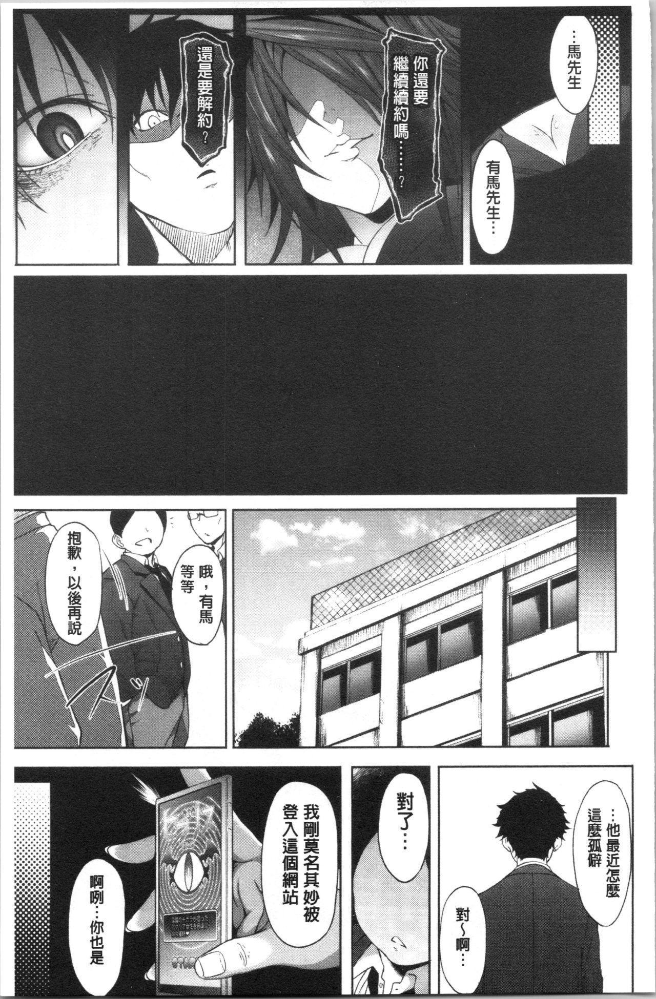 Succubus Appli <Gakuen Saimin> 126