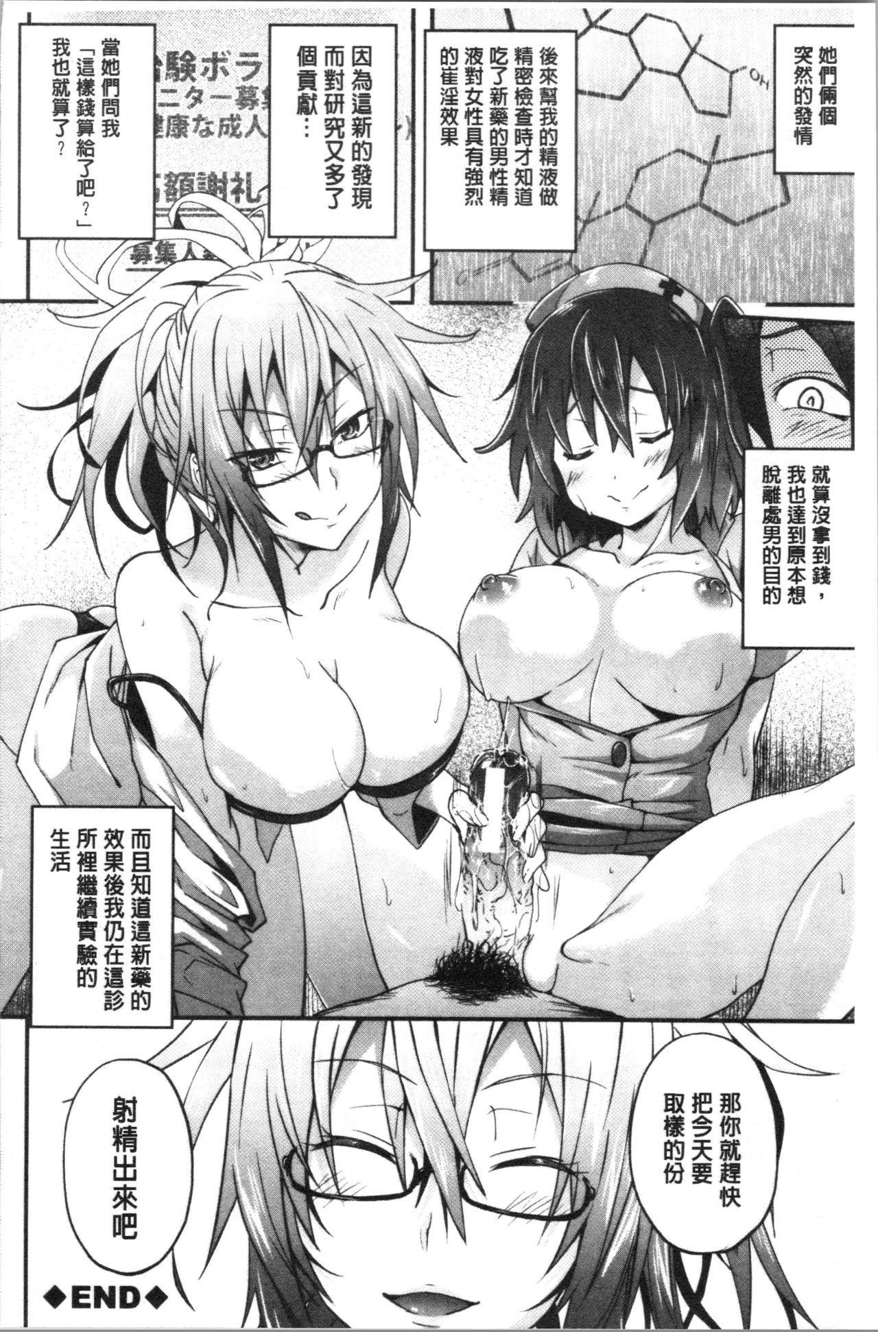 Succubus Appli <Gakuen Saimin> 159