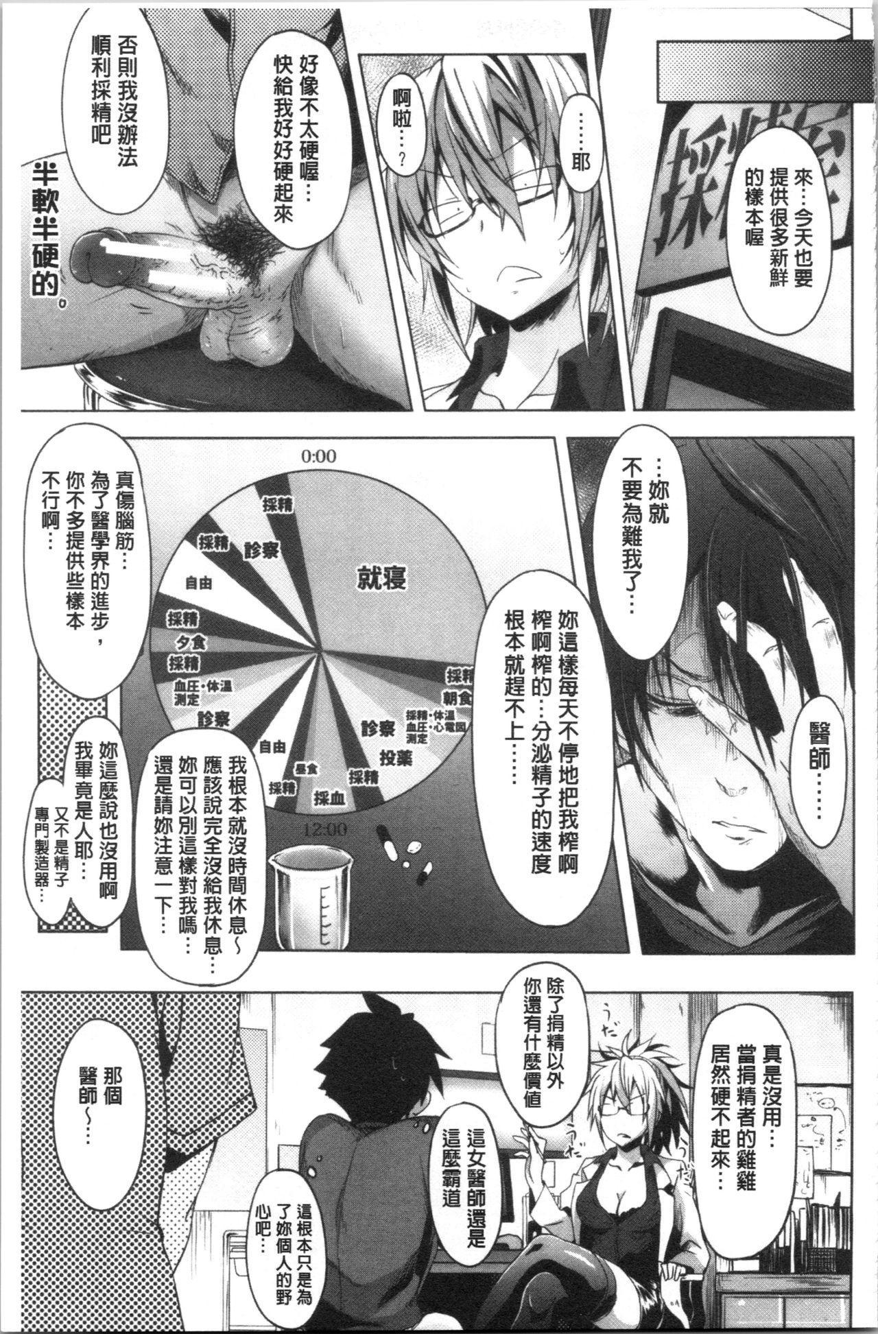 Succubus Appli <Gakuen Saimin> 162