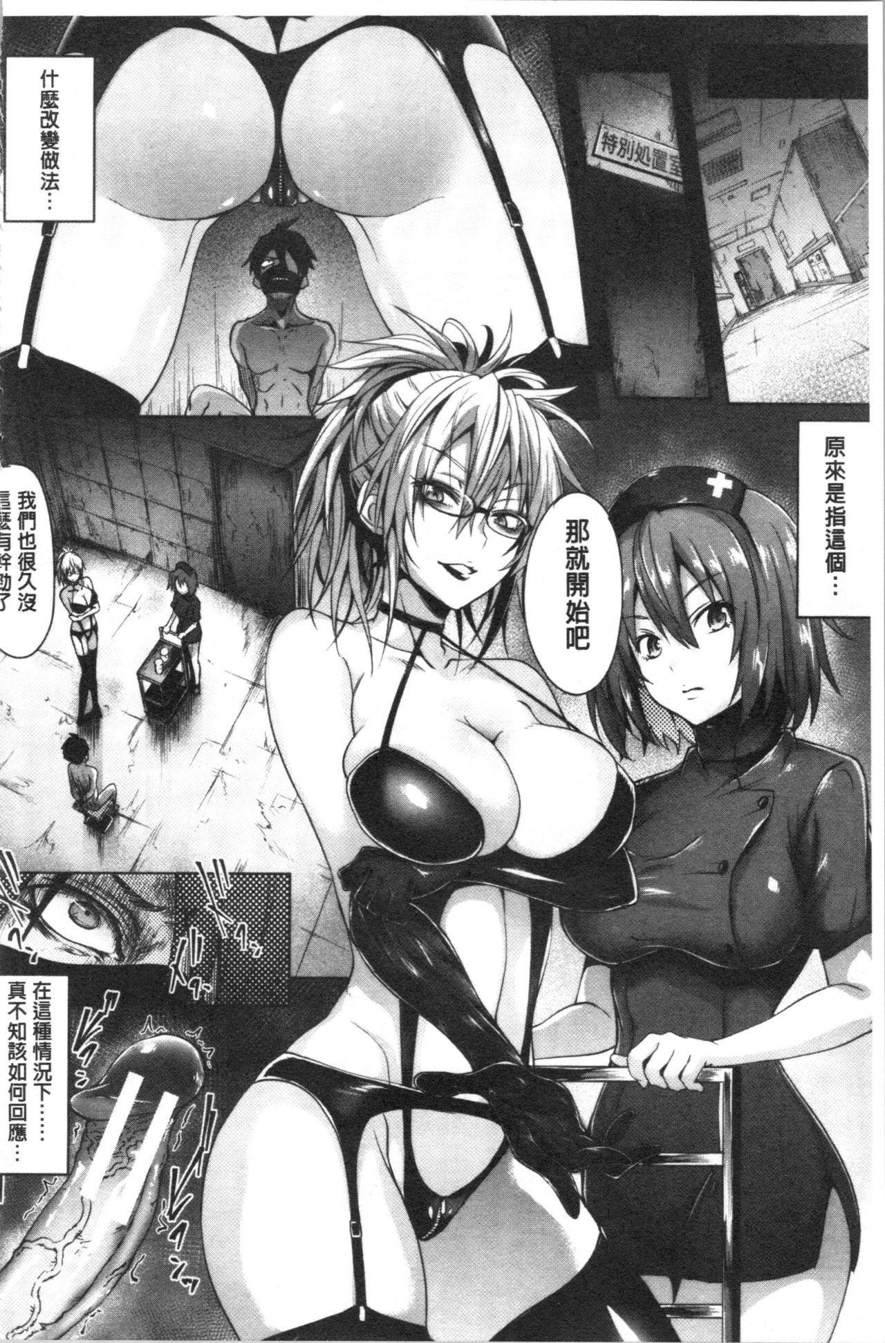Succubus Appli <Gakuen Saimin> 165