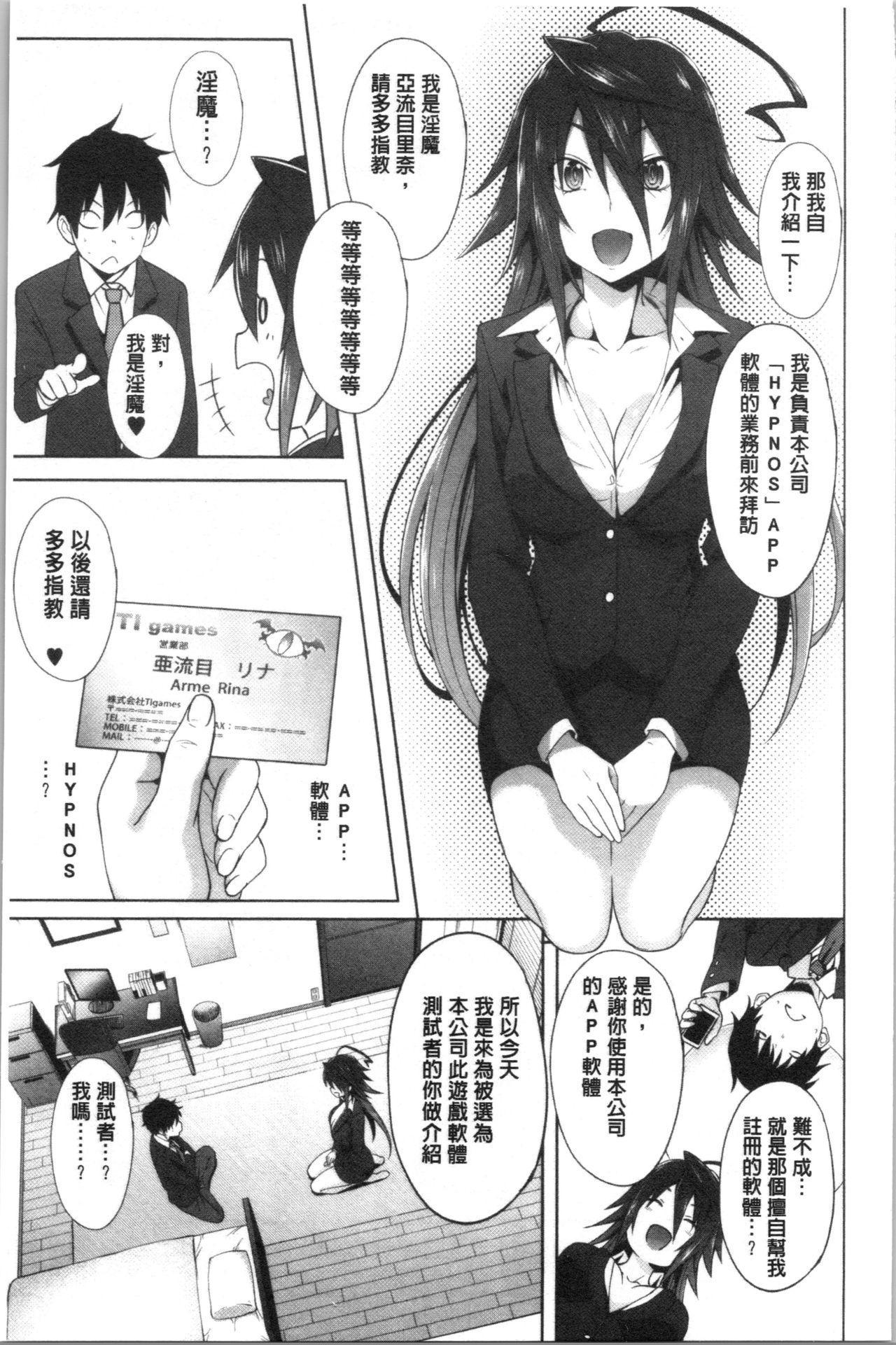 Succubus Appli <Gakuen Saimin> 16