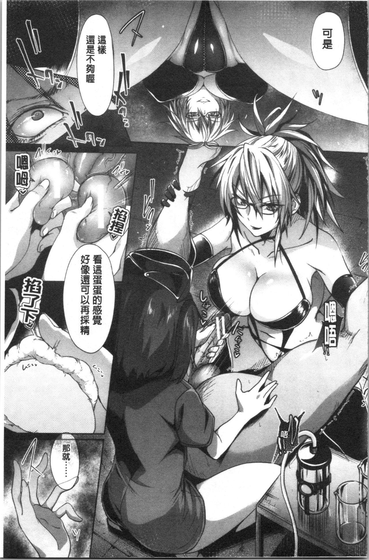 Succubus Appli <Gakuen Saimin> 170