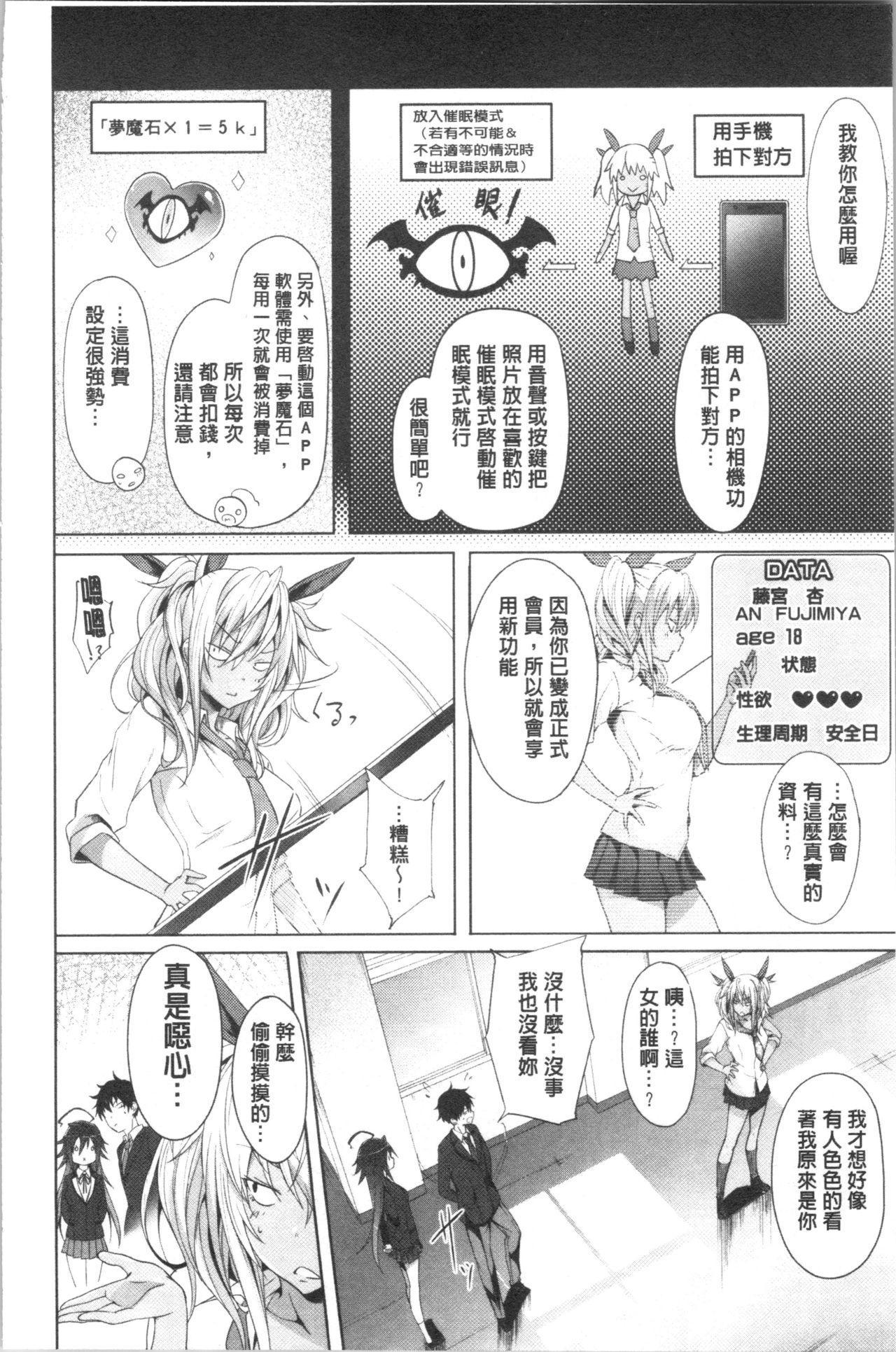 Succubus Appli <Gakuen Saimin> 19