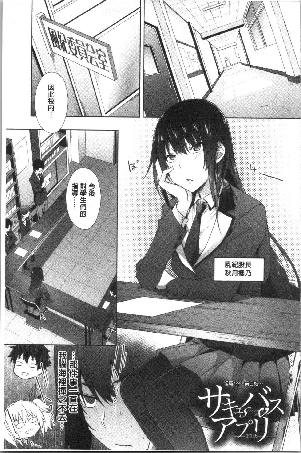 Succubus Appli <Gakuen Saimin> 42