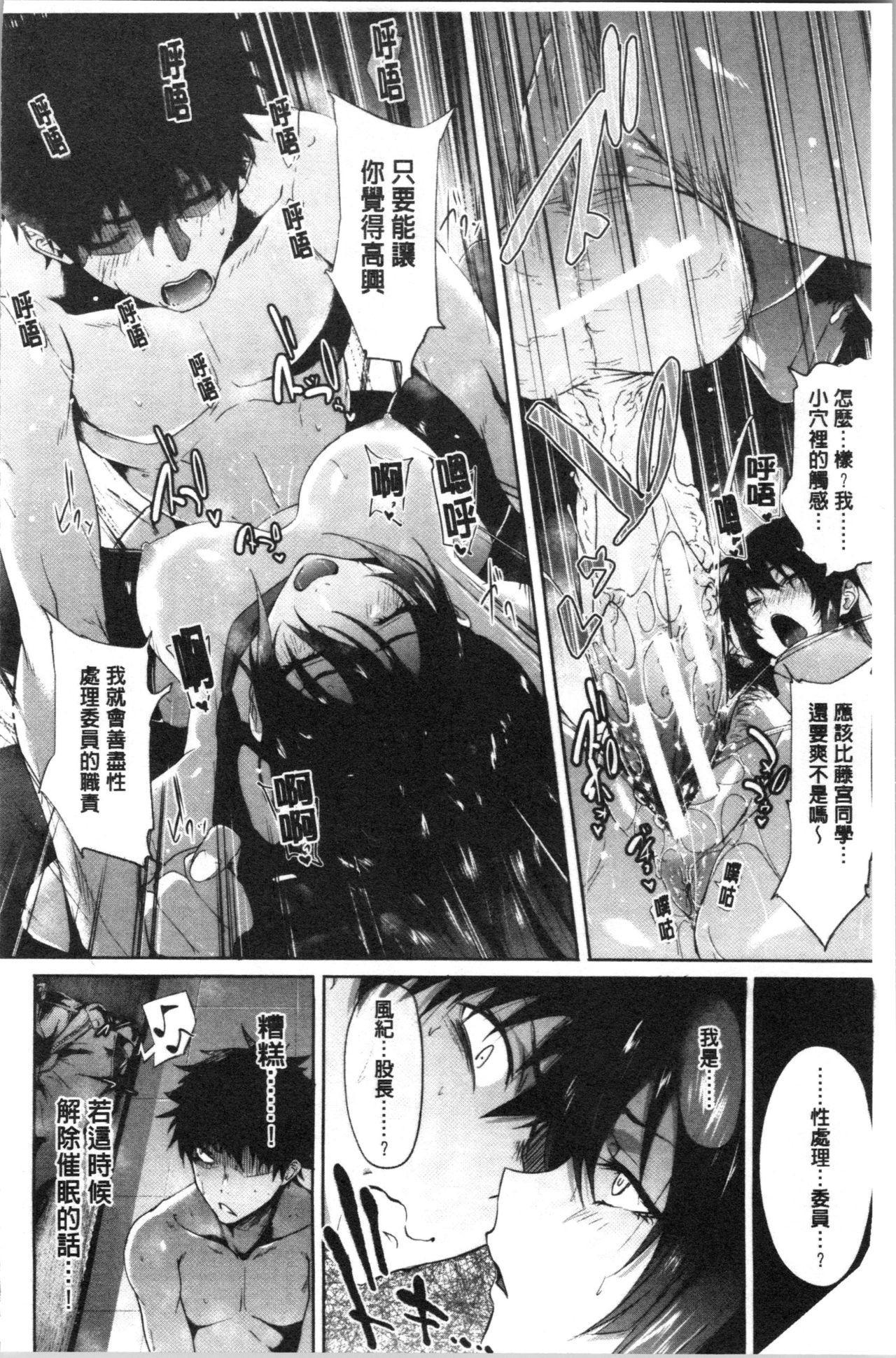 Succubus Appli <Gakuen Saimin> 63