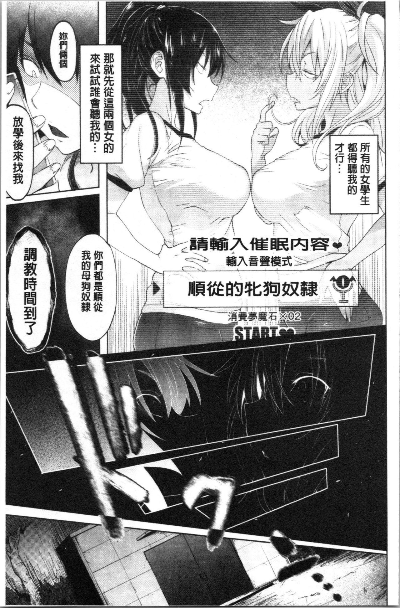 Succubus Appli <Gakuen Saimin> 80