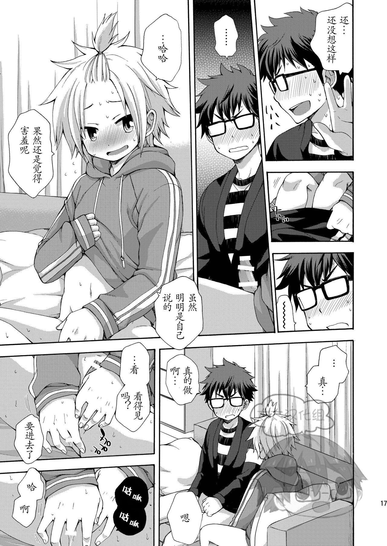Otouto ga Dekimashita 16