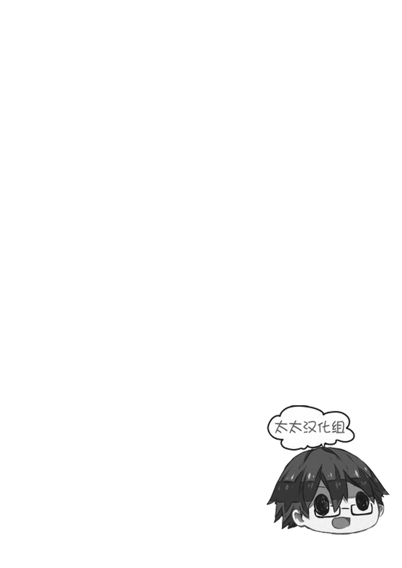 Otouto ga Dekimashita 1