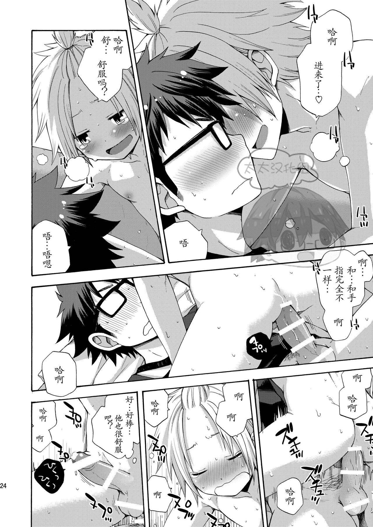 Otouto ga Dekimashita 23