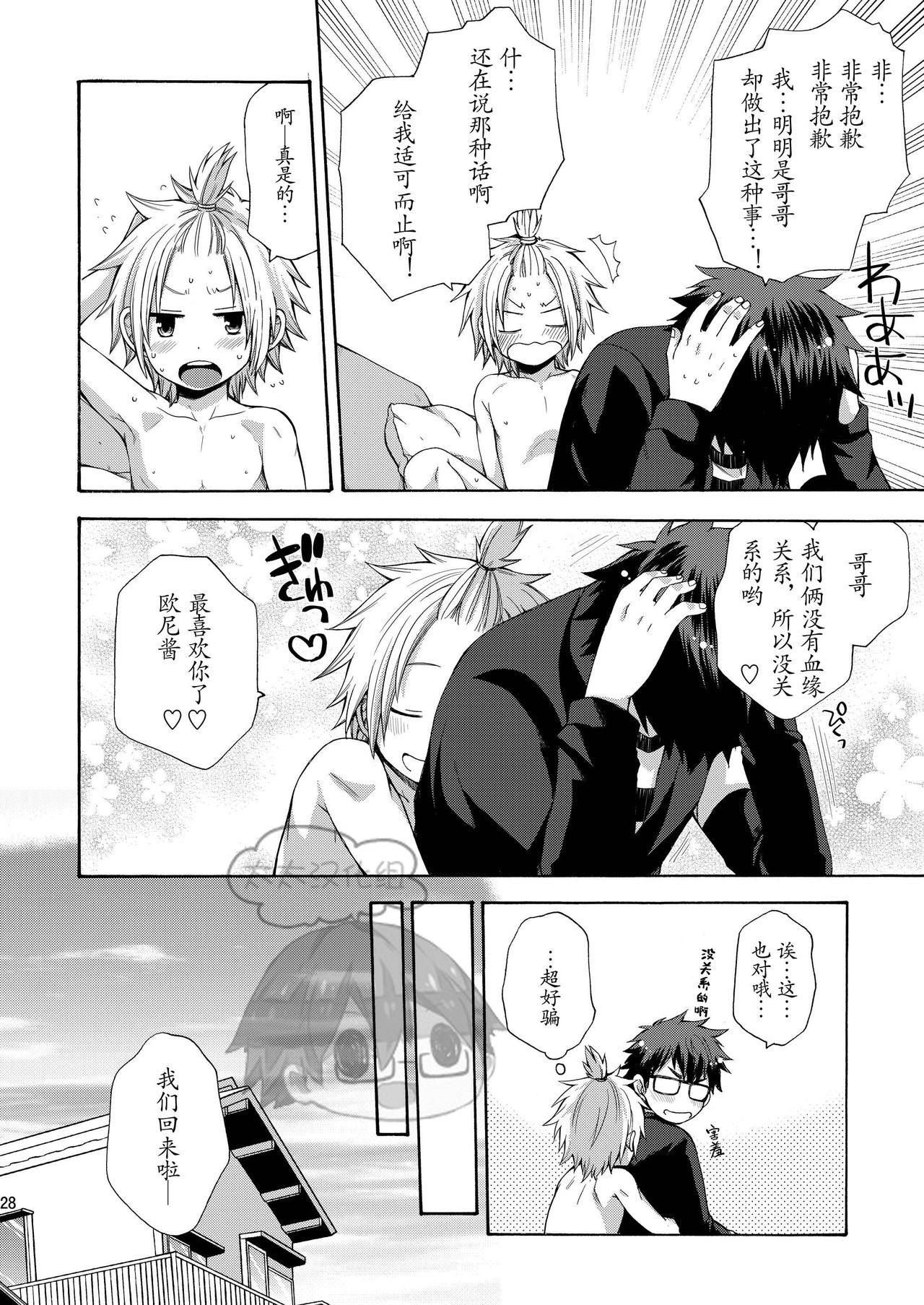 Otouto ga Dekimashita 27