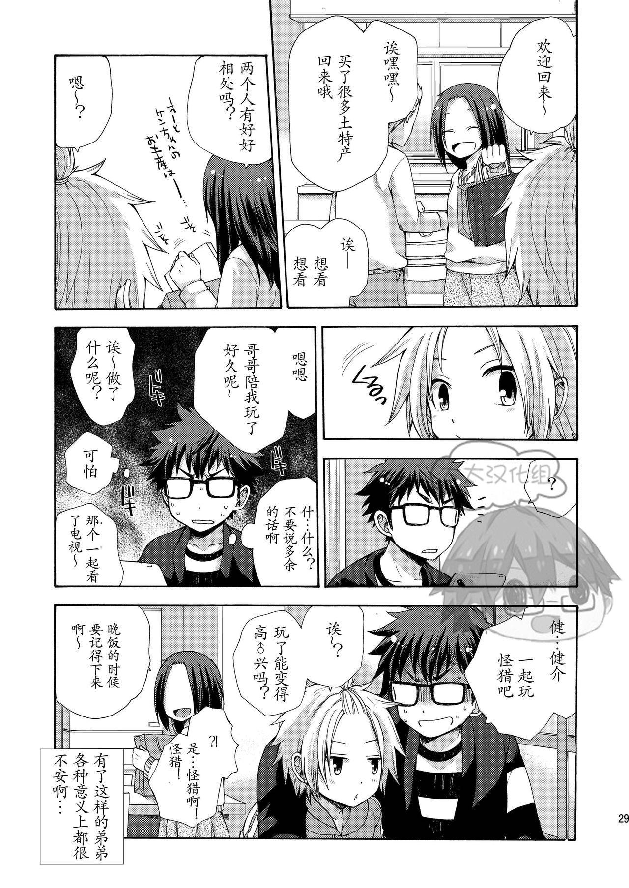 Otouto ga Dekimashita 28