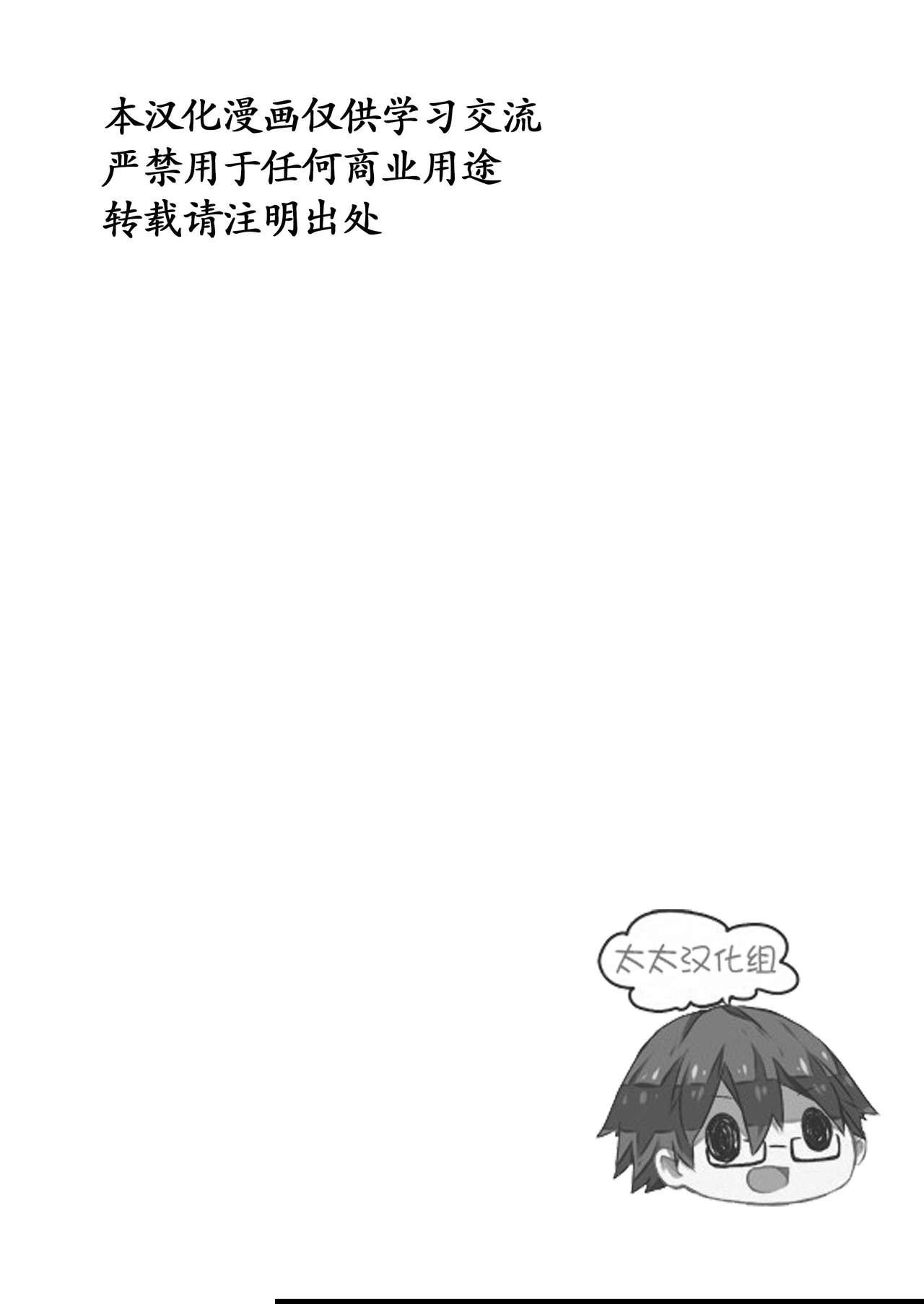 Otouto ga Dekimashita 30