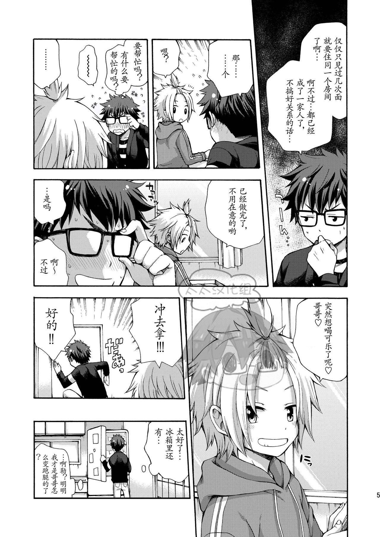 Otouto ga Dekimashita 4