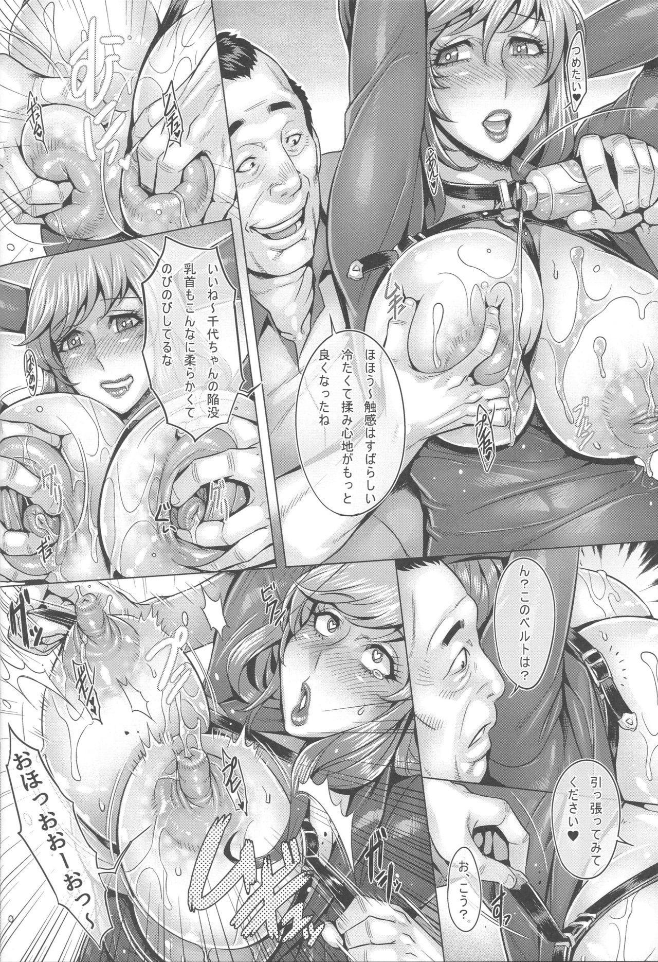 Sennou Hitozuma wa Nikuyoku Gangu Tester 12