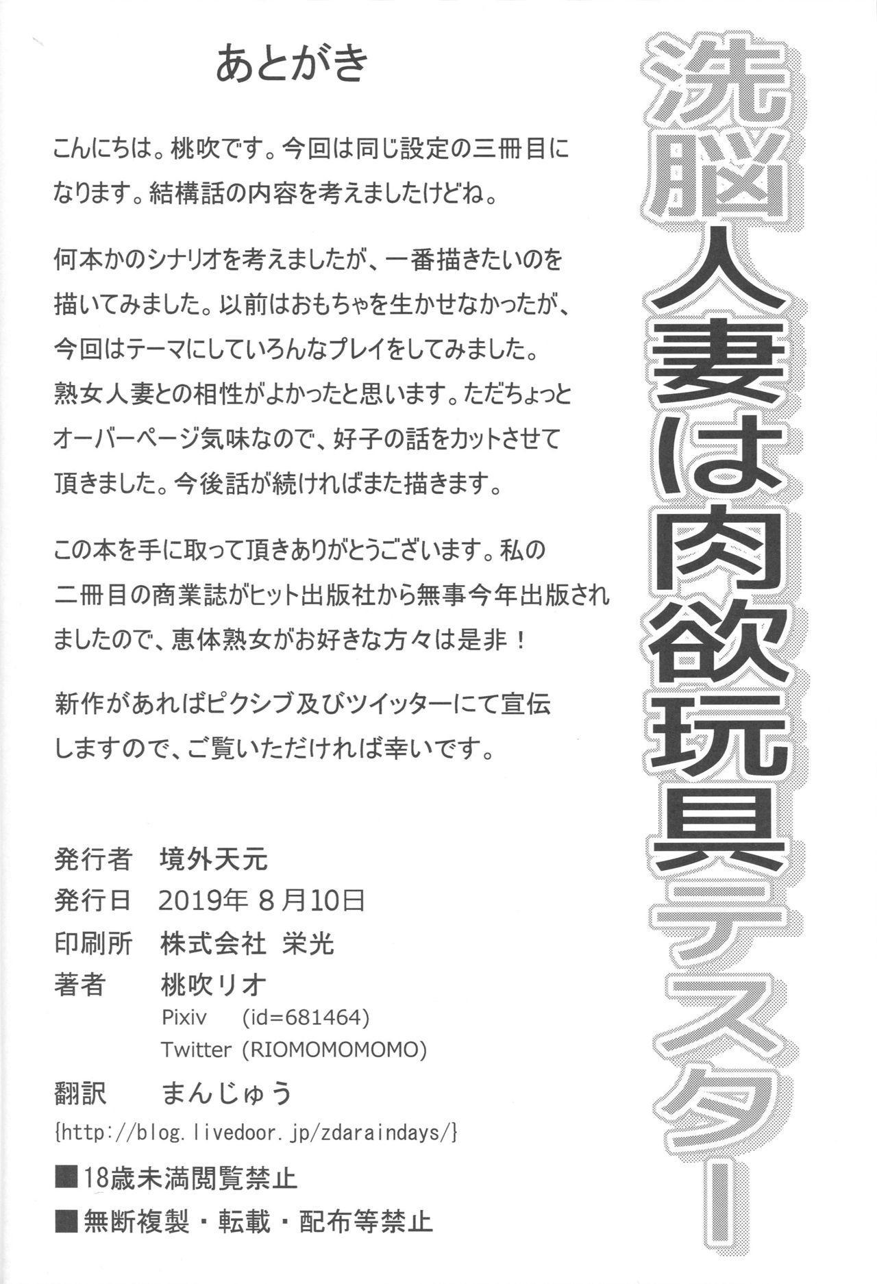 Sennou Hitozuma wa Nikuyoku Gangu Tester 24